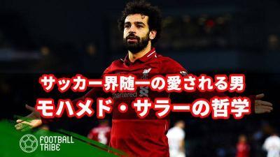サッカー界随一の愛される男。モハメド・サラーの哲学