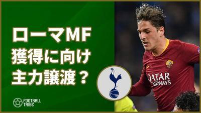 トッテナム、金銭+主力選手でローマ期待の若手MF獲得へ?