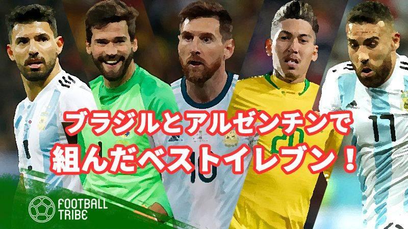 コパ・アメリカ準決勝、ブラジルとアルゼンチンのメンバーで組んだイレブンが半端ない