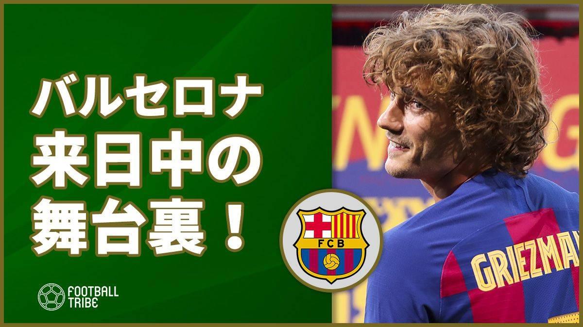 【動画】来日中のバルセロナ。日本での舞台裏を覗いちゃおう!