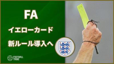 FA、イエローカード新ルール導入へ!
