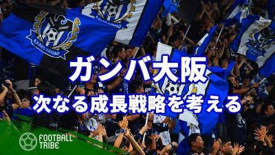 ガンバ大阪、次なる成長戦略を考える
