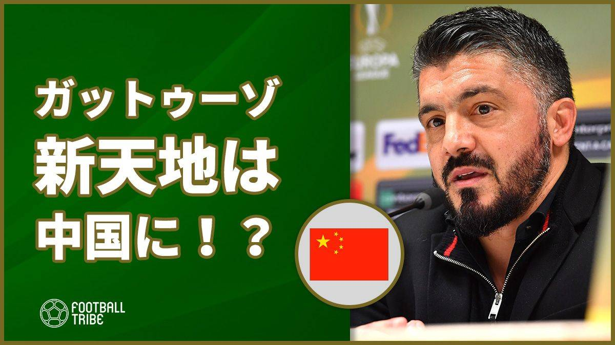 ガットゥーゾ、エル・シャーラウィが移籍した上海申花の監督就任?