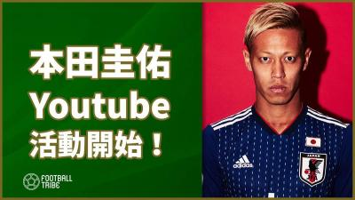 本田圭佑が新たな挑戦!Youtubeチャレンジをスタート