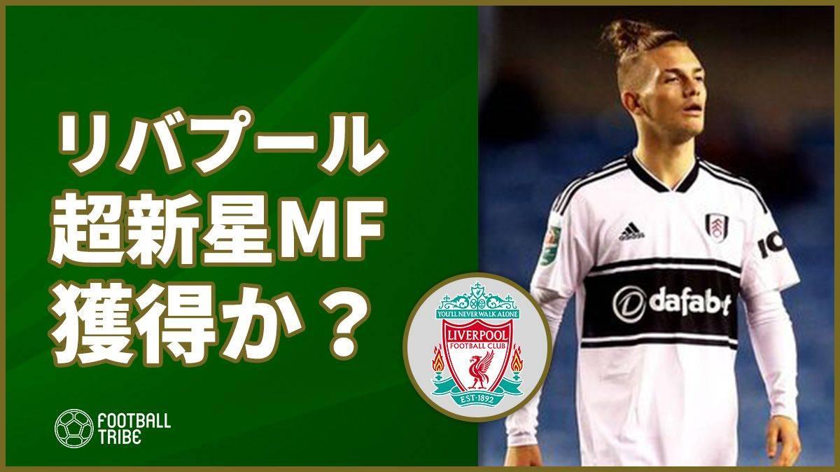 リバプール、プレミア最年少デビューのMFを獲得か!?