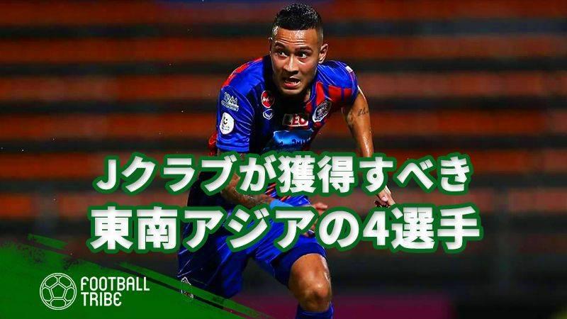 Jクラブにお勧め!獲得すべき東南アジアの4選手