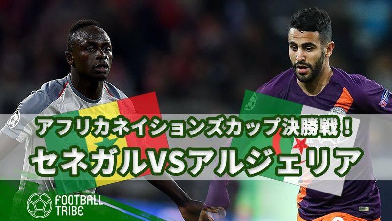 アフリカネイションズカップ決勝戦!セネガルVSアルジェリアをオッズで見る!