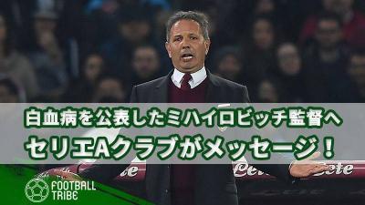 白血病を公表したミハイロビッチ監督へ…セリエAのクラブが応援メッセージ!