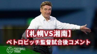 【札幌VS湘南】 ペトロビッチ監督、試合後コメント「勝てたけど…」