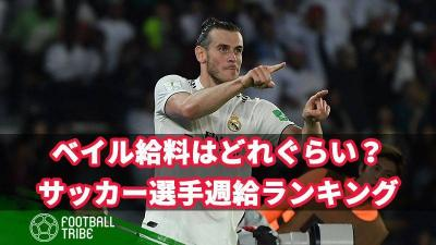 もしベイルが中国移籍したら…?世界のサッカー選手、週給ランキング!
