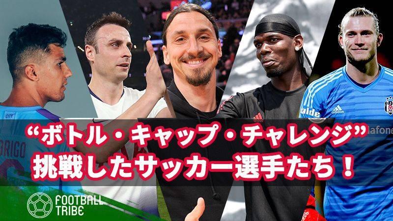 """""""ボトル・キャップ・チャレンジ""""に挑戦したサッカー選手たち!"""