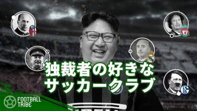 悪名高い政治家もサッカーが好き?独裁者が好んだサッカークラブ7選