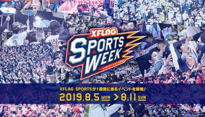 来週から「XFLAG SPORTS WEEK」が開催!7日にはFC東京の東が神宮のマウンドに登場!