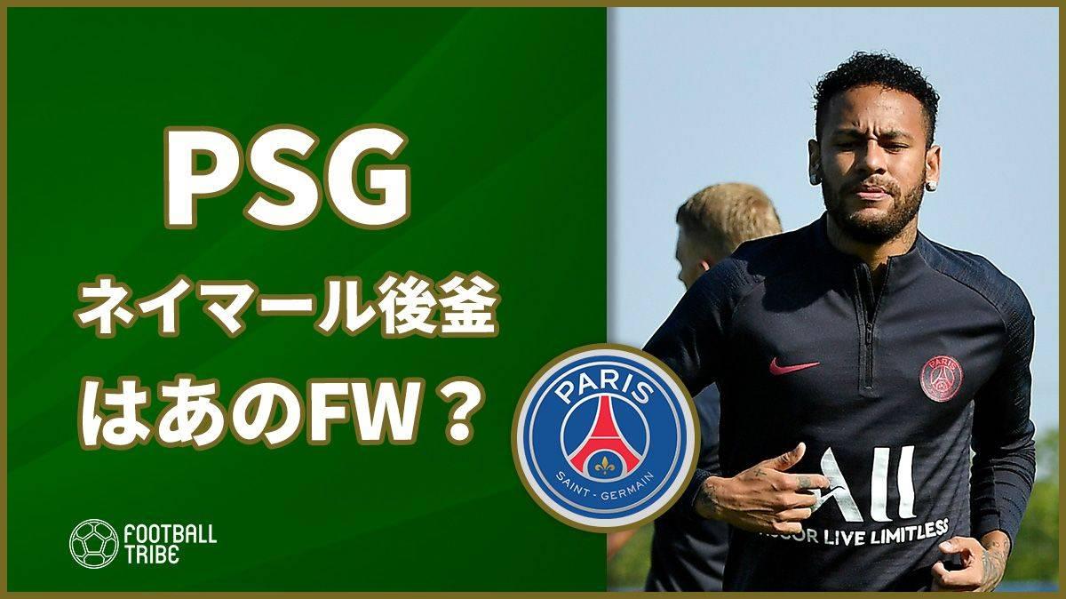 PSG、ネイマール移籍ならあのFWの獲得へ?