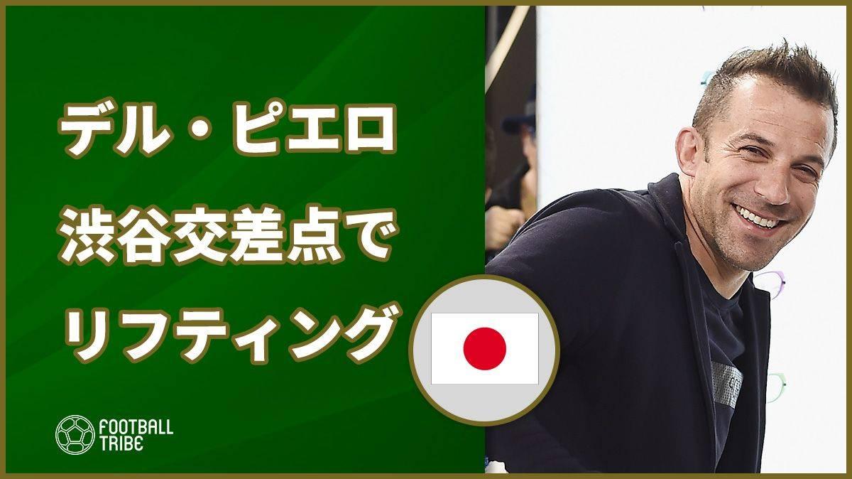 【動画】親日家デル・ピエロ、渋谷スクランブル交差点でリフティング!