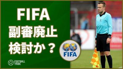 FIFA、副審廃止を検討か?