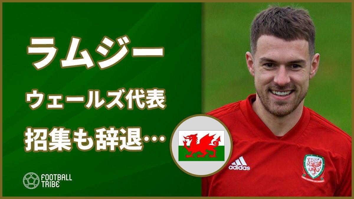 ラムジー、ユーロ2020予選に挑むウェールズ代表招集も辞退…