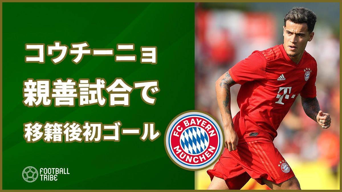 【動画】コウチーニョ、親善試合で移籍後初ゴール!
