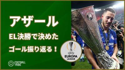 【動画】アザール、EL決勝戦で決めた2ゴールを振り返る!