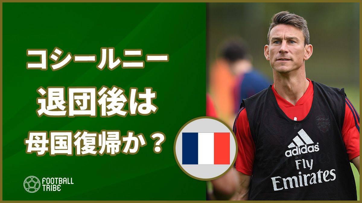 コシールニー、アーセナル退団後は母国フランスでプレーか…?