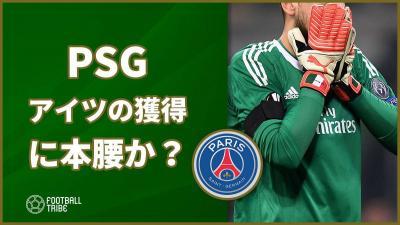 PSG、トラップに続いて若手GKも売却…アイツの獲得に本腰か?