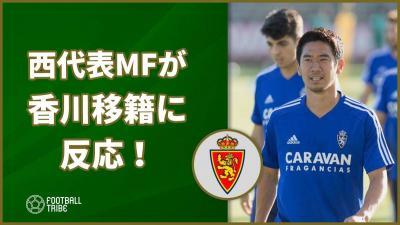 香川真司の移籍に元スペイン代表MFも反応!「君のユニを買うのが待ちきれないよ」