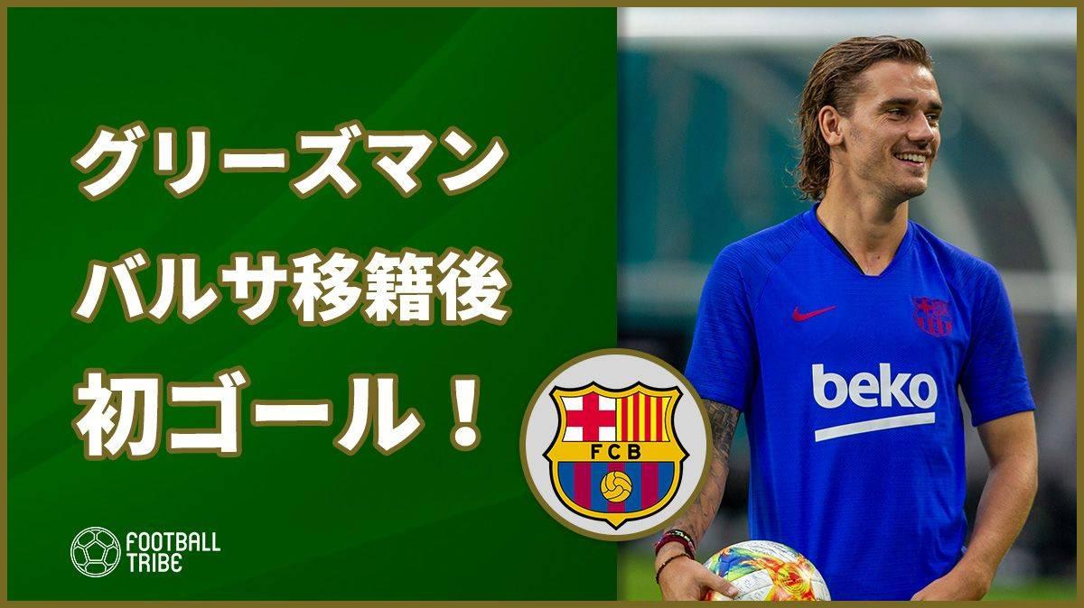 【動画】グリーズマン、バルサ移籍後初ゴール!