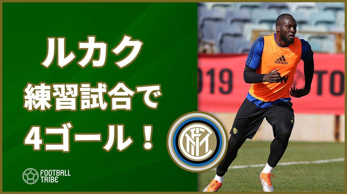 【動画】ルカク、練習試合で早速4ゴール!