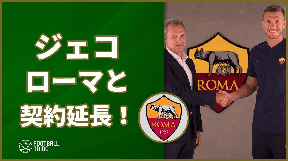 ジェコ、ローマと契約延長!移籍の噂に終止符
