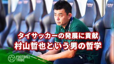 『小規模クラブを躍進させる手腕。タイサッカーの発展に貢献する男、村山哲也』
