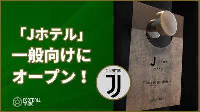 ユベントス運営の「Jホテル」が一般向けにもオープン!