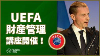 UEFA、破産相次ぐ選手を救うため財産管理講座開催!