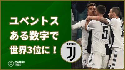 """ユベントス、""""あれ""""でマンU追い抜き世界第3位に!!"""