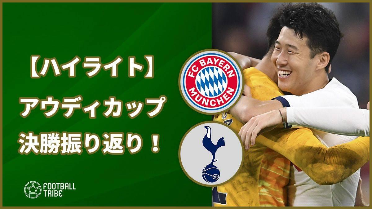【ハイライト動画】トッテナムがバイエルンとの打ち合い制しアウディカップ優勝!