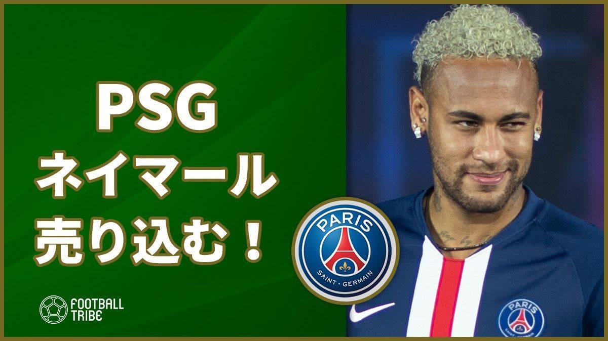 PSG、ネイマールをマンU、ユーベ、レアルに売り込み!