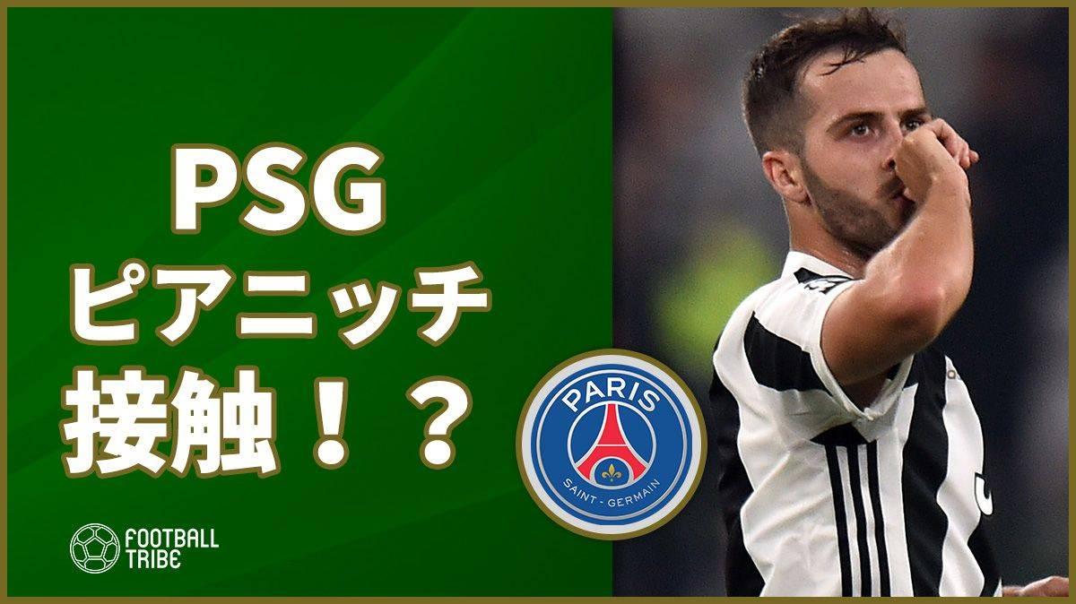 PSG、ディバラだけでなくピアニッチも獲得へ?
