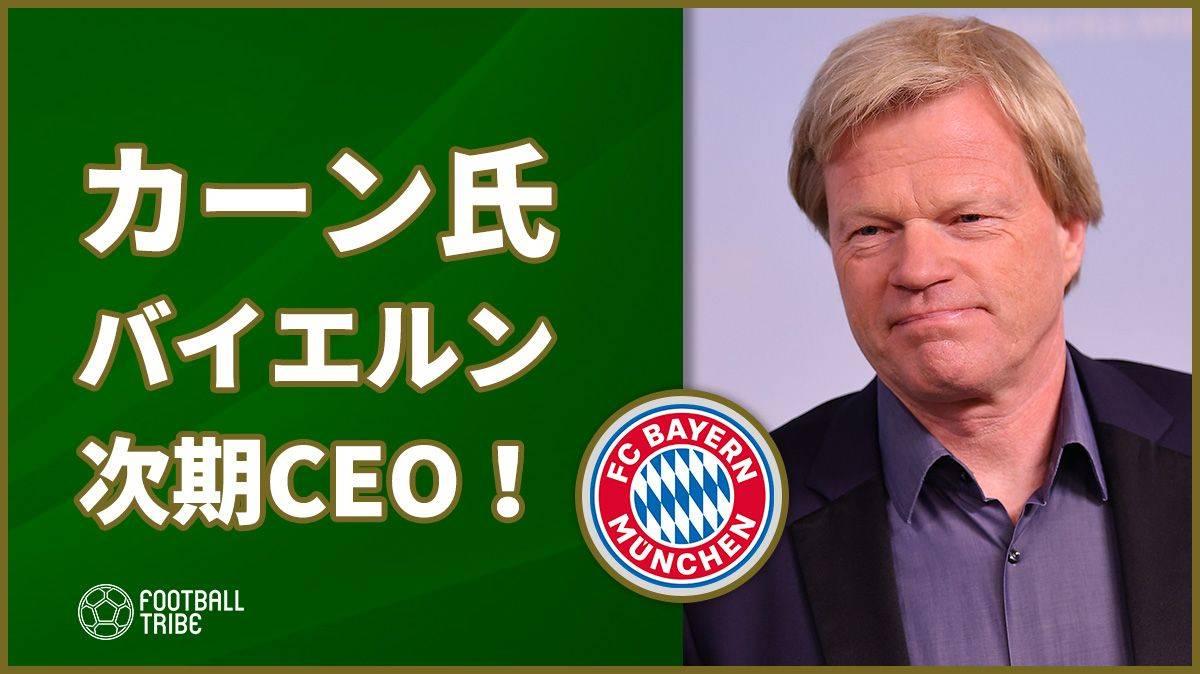 バイエルンのレジェンド、オリバー・カーンがクラブに復帰。次期CEOに!