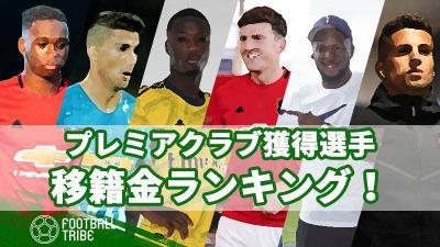 今夏、プレミアクラブが獲得した選手移籍金ランキング!