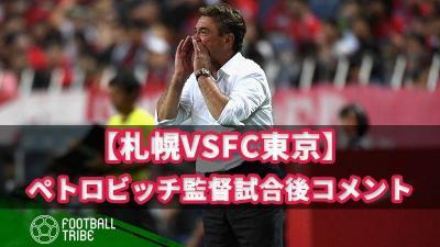 【札幌vsFC東京】 ペトロビッチ監督、試合後コメント「この引き分けはこれからの戦いに繋がる大事な勝ち点1」