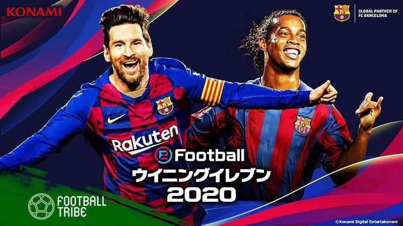 2020 マスター 選手 おすすめ ウイイレ リーグ