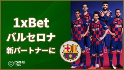 【PR】オンラインベッティング会社「1xBet」が、バルセロナの新グローバルパートナーに!