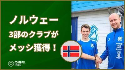 ノルウェー3部のクラブがリオネル・メッシを獲得!