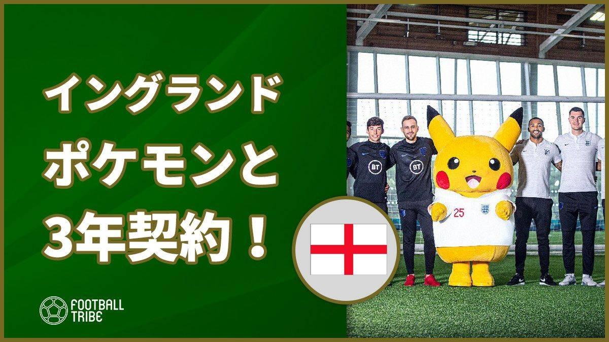 イングランドサッカー協会、ポケモンと3年契約!