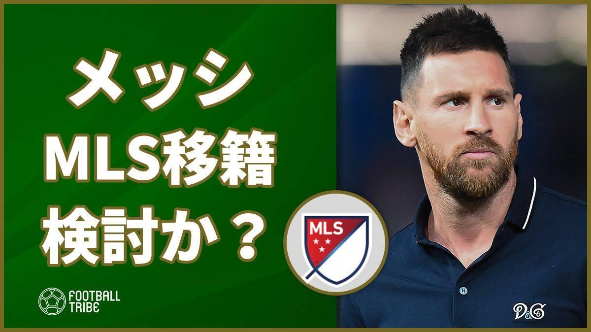 メッシ、MLS移籍を検討か!?