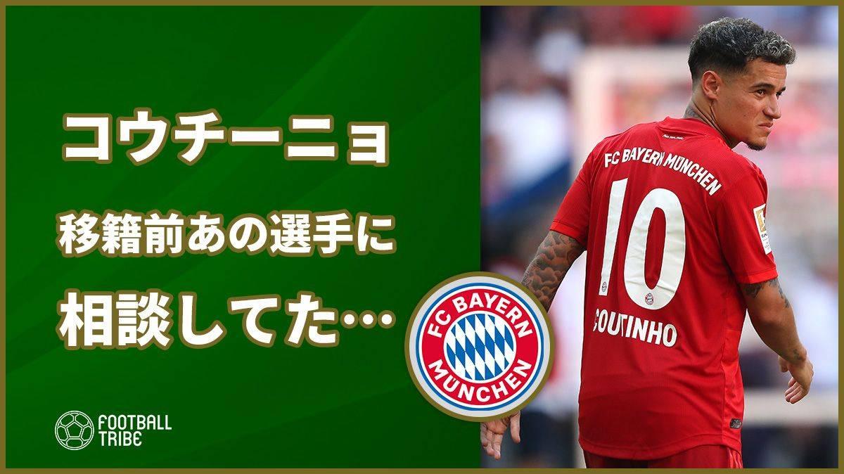 コウチーニョ、バイエルン移籍前あの選手に相談してた…