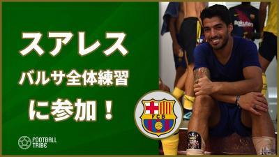 【動画】スアレス、バルサ全体練習に復帰!バレンシア戦で実戦復帰か