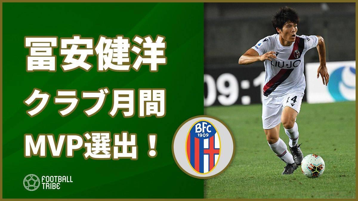 冨安健洋、クラブ月間MVPに選出!