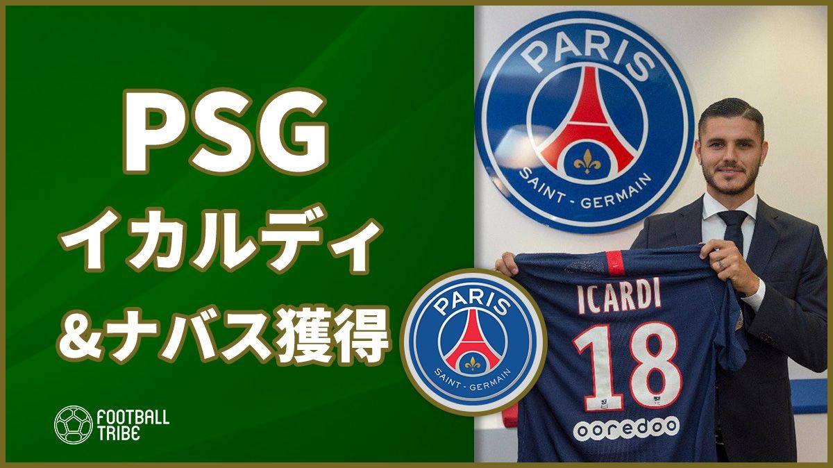 PSG、移籍市場最終日にナバス&イカルディ獲得!