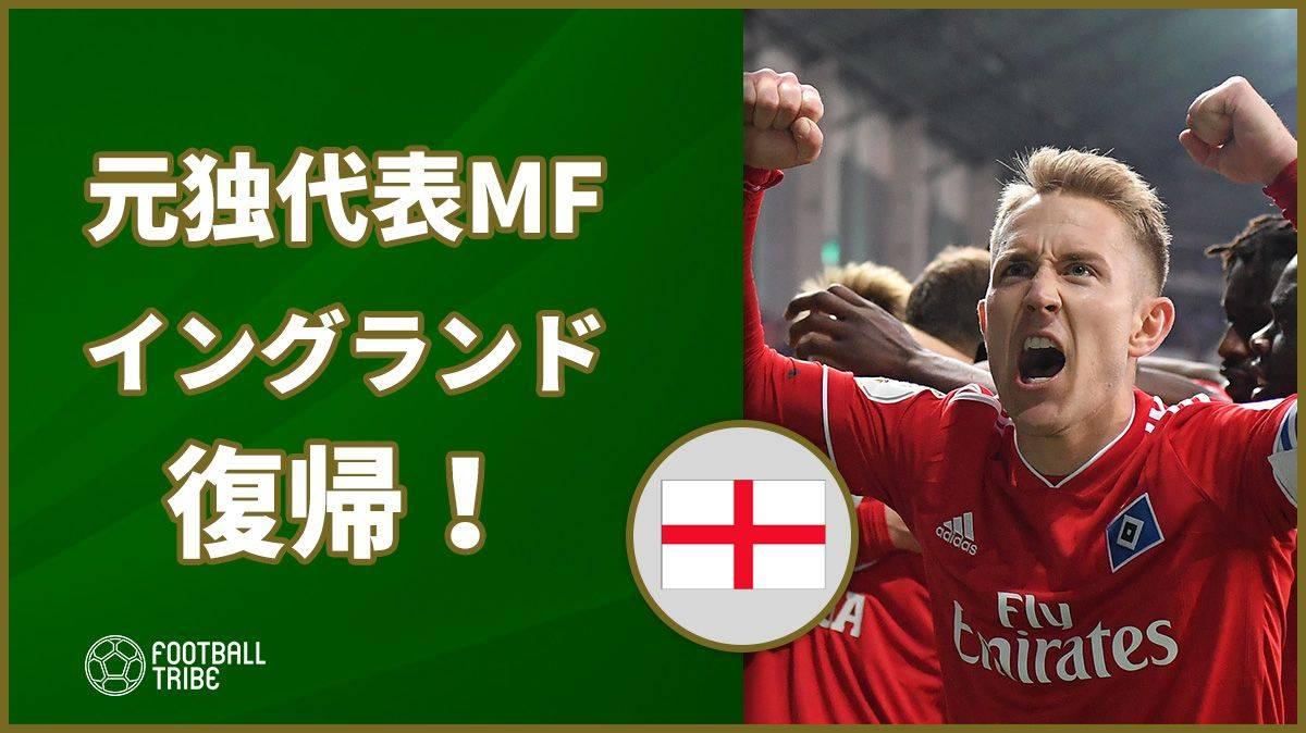 酒井高徳とチームメイトだった元ドイツ代表MFがイングランドに復帰!