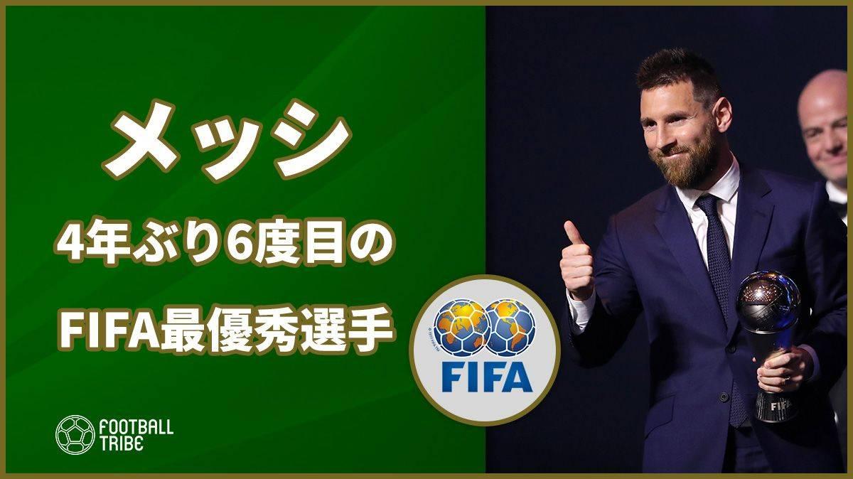 メッシ、Cロナウドとファン・ダイクを退けFIFA最優秀選手賞を受賞!